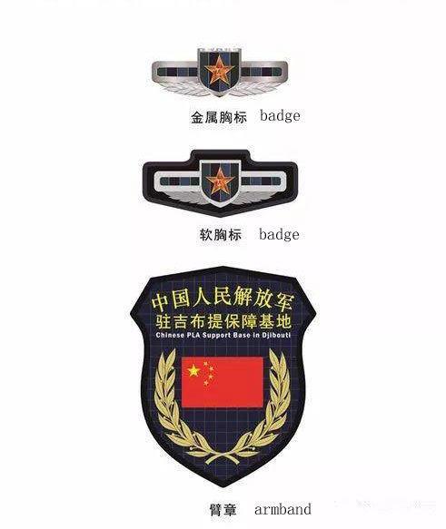 Effect picture of unified badge and armband of China's army support base in Djibouti.[Photo: PLA Daily]