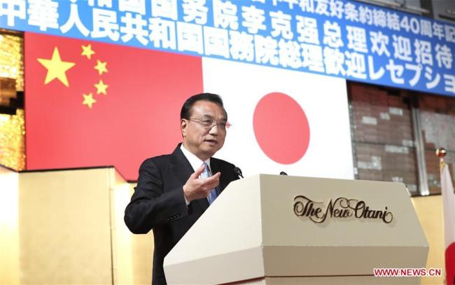 Chinese Premier Li Keqiang addresses a reception marking the 40th anniversary of the signing of China-Japan Treaty of Peace and Friendship in Tokyo, Japan, on May 10, 2018.[Photo: Xinhua]