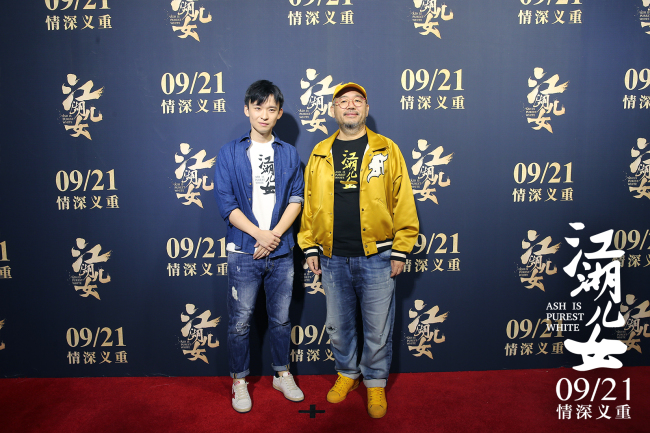 "Actor Dong Zijian (left) and veteran film director Zhang Yibai (right) attend the premiere for new gangland flick ""Ash Is Purest White"" in Beijing on Sunday, September 16, 2018. [Photo provided to China Plus]"
