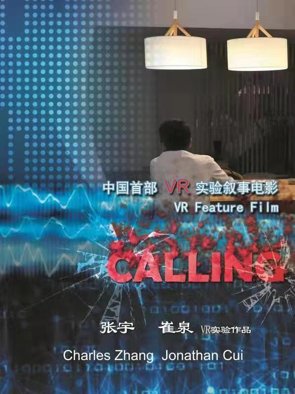 "A poster for the film ""The Calling"", which was shot using cutting-edge virtual reality technology.[Photo provided to China Plus]"