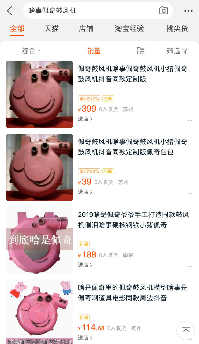 """The """"Peppa Pig blower"""" sells at different prices on Taobao. [Photo: China Plus]"""