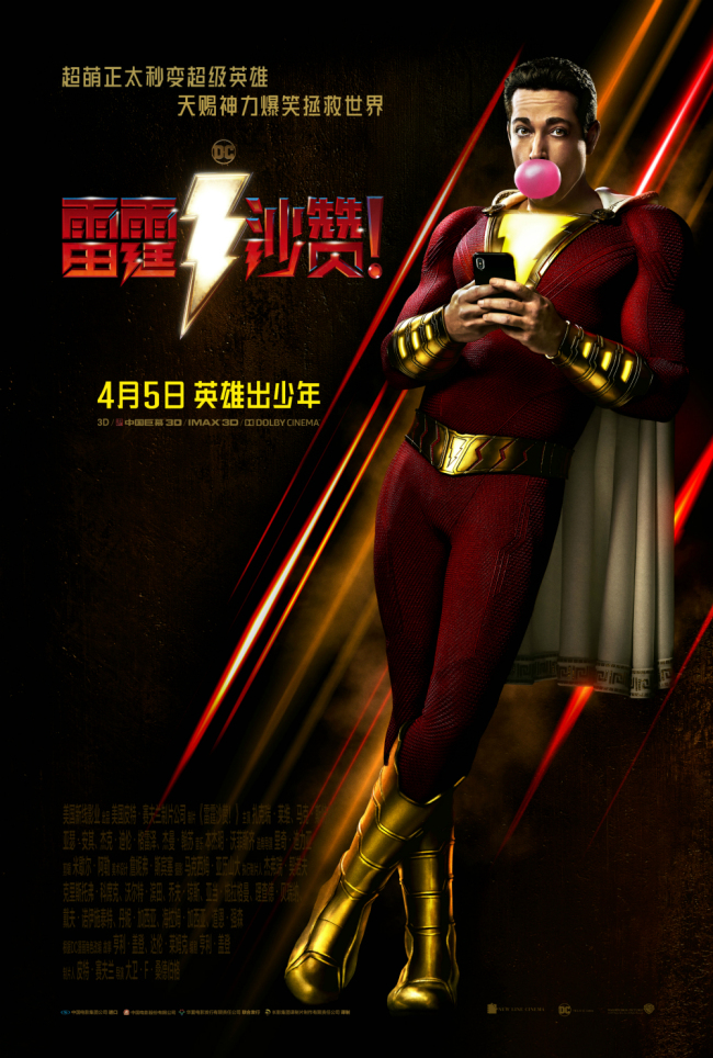 """A poster for an upcoming superhero movie """"Shazam"""". [Photo provided to China Plus]"""