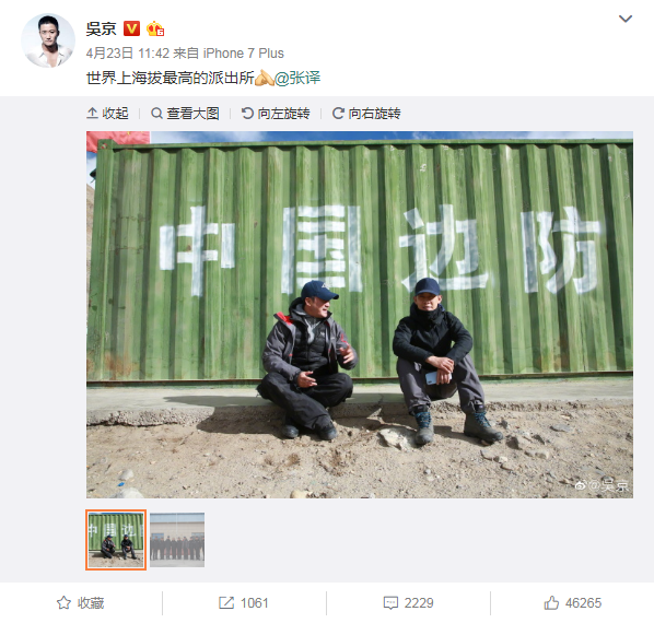 The post by Wu Jing saying he was at the world highest-altitude police station. [Screenshot: China Plus]