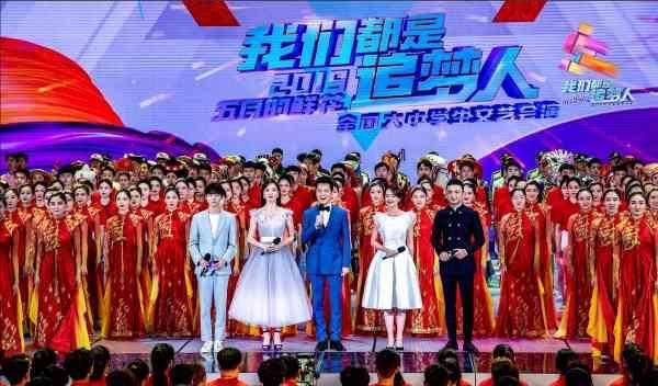 The anchors of a TV gala marking the centenary of the May Fourth Movement. [bjd.com.cn]