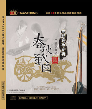 Jin Yue's album, 'Spring, Autumn and Warring States'.