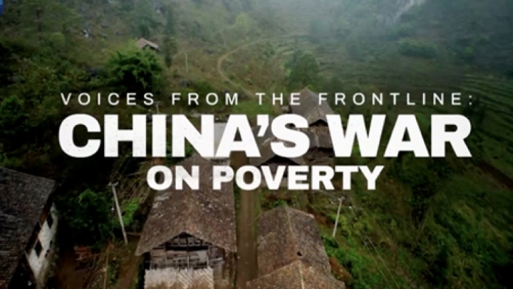 Documentary on China's poverty-alleviation work airs in the U.S.