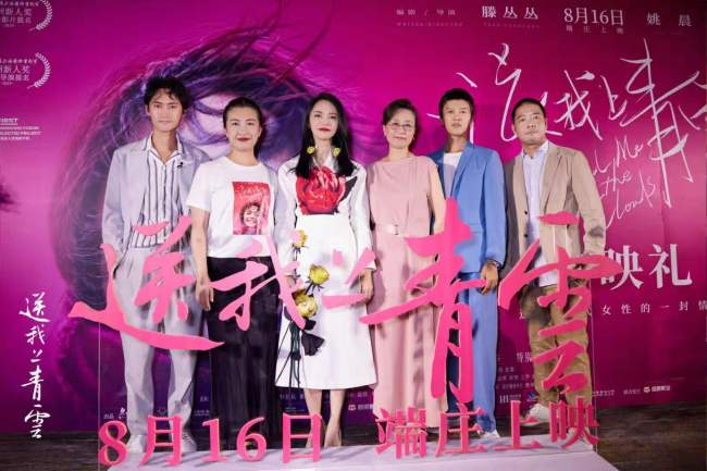 Actor Yuan Hong (left), director Teng Congcong (second from left) and actress Yao Chen (third from left) attend a press event following the premiere of their upcoming film Send Me to the Clouds on Monday, August 12, 2019.[Photo: China Plus]