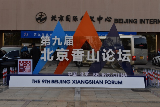 The 9th Beijing Xiangshan Forum opens at the Beijing International Convention Center on Monday, October 21, 2019. [Photo: IC]