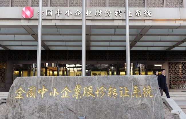 View of the headquarters of National Equities Exchange and Quotation (NEEQ) in Beijing, China. [File Photo: IC]